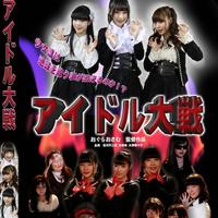 アイドル大戦DVD(メイキング入り)