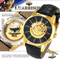 ジョン・ハリソン   自動巻&手巻紳士用腕時計 JH-1946GB 高速回転大型テンプ付き・両面スケルトン