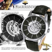 ジョン・ハリソン  自動巻&手巻紳士用腕時計 JH-1946SB 高速回転大型テンプ付き・両面スケルトン
