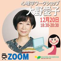 Zoom|20/12/20(日)大野愛子 心理学ワークショップ