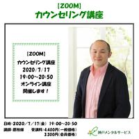 【一般価格】2020/7/17【ZOOM】カウンセリング講座(講師:原裕輝)