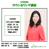 【一般価格】2020/10/16【ZOOM】カウンセリング講座(講師:高見綾)