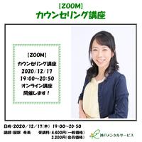 【一般価格】2020/12/17【ZOOM】カウンセリング講座(講師:服部希美)
