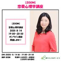 【一般価格】2020/8/14【ZOOM】恋愛心理学講座(講師:高見綾)
