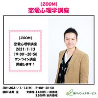 【一般価格】2021/1/13【ZOOM】恋愛心理学講座(講師:桑野量)