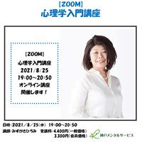 【一般価格】2021/8/25【ZOOM】心理学入門講座(講師:みずがきひろみ)