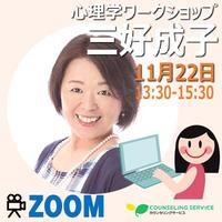 Zoom|20/11/22(日)三好成子 心理学ワークショップ