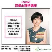 【一般価格】2020/11/18【ZOOM】恋愛心理学講座(講師:大野愛子)