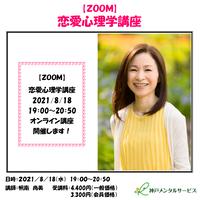 【一般価格】2021/8/18【ZOOM】恋愛心理学講座(講師:帆南尚美)