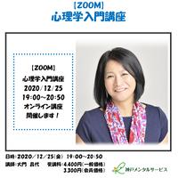【一般価格】2020/12/25【ZOOM】心理学入門講座(講師:大門昌代)