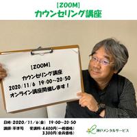 【一般価格】2020/11/6【ZOOM】カウンセリング講座(講師:平準司)