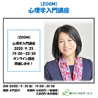 【一般価格】2020/9/25【ZOOM】心理学入門講座(講師:大門昌代)