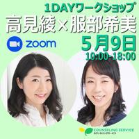 Zoom|21/5/9(日)高見綾・服部希美1DAYワークショップ