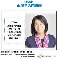 【一般価格】2021/4/22【ZOOM】心理学入門講座(講師:大門昌代)