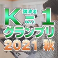 Zoom|21/11/23(火祝)K-1グランプリ2021秋