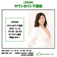 【一般価格】2021/6/10【ZOOM】カウンセリング講座(講師:那賀まき)