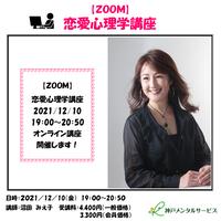 【一般価格】2021/12/10【ZOOM】恋愛心理学講座(講師:沼田みえ子)