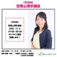 【一般価格】2021/11/4【ZOOM】恋愛心理学講座(講師:服部希美)