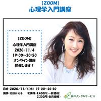 【一般価格】2020/11/4【ZOOM】心理学入門講座(講師:沼田みえ子)