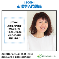 2020/6/26【ZOOM】心理学入門講座(講師:にしむらみく)