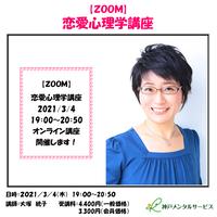 【一般価格】2021/3/4【ZOOM】恋愛心理学講座(講師:大塚統子)