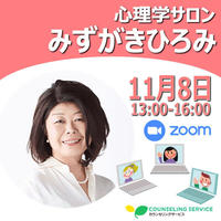 ZOOM|20/11/8(日)みずがきひろみ・心理学サロン