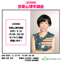 【一般価格】2021/3/31【ZOOM】恋愛心理学講座(講師:大野愛子)