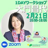 Zoom|21/2/21(日)大門昌代1DAYワークショップ