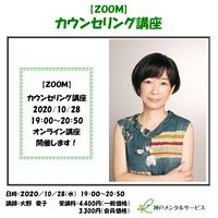 【一般価格】2020/10/28【ZOOM】心理学入門講座(講師:大野愛子)