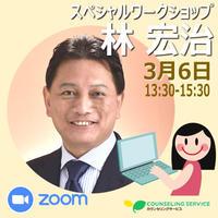 Zoom|21/3/6(土)林宏治 心理学ワークショップ