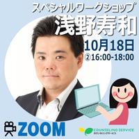Zoom|20/10/18(日)浅野寿和・スペシャルワークショップ(2講座目)