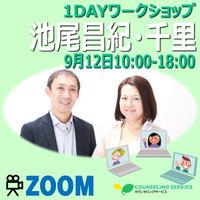 Zoom|20/9/12(土)池尾昌紀・千里1DAYワークショップ