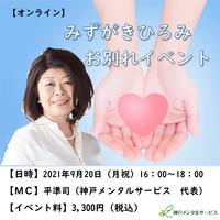 2021/9/20【ZOOM】みずがきひろみお別れイベント