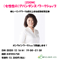 2020/12/16【ZOOM】(女性性の)アバンダンス・ワークショップ(講師:みずがきひろみ)