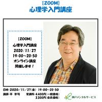 【一般価格】2020/11/27【ZOOM】心理学入門講座(講師:平準司)