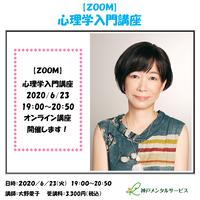 2020/6/23【ZOOM】心理学入門講座(講師:大野愛子)