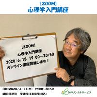 2020/6/18【ZOOM】心理学入門講座(講師:平準司)