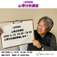 2020/6/14【ZOOM】心理分析講座(講師:平準司)