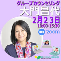 Zoom|21/2/23(火祝)大門昌代グループカウンセリング