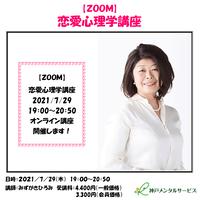 【一般価格】2021/7/29【ZOOM】恋愛心理学講座(講師:みずがきひろみ)