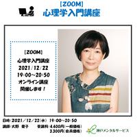 【一般価格】2021/12/22【ZOOM】心理学入門講座(講師:大野愛子)