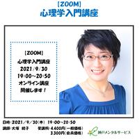 【一般価格】2021/9/30【ZOOM】心理学入門講座(講師:大塚統子)