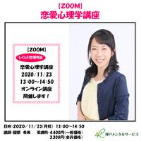 【一般価格】2020/11/23【ZOOM】恋愛心理学講座~しくじり先生~(講師:服部希美)