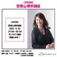 【一般価格】2021/4/25【ZOOM】恋愛心理学講座(講師:沼田みえ子)