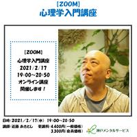 【一般価格】2021/2/17【ZOOM】心理学入門講座(講師:近藤あきとし)