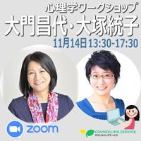 Zoom|20/11/14(土)大門昌代・大塚統子コラボワークショップ