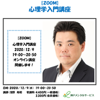 【一般価格】2020/12/9【ZOOM】心理学入門講座(講師:浅野寿和)