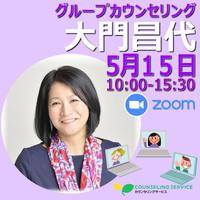 Zoom 21/5/15(土)大門昌代グループカウンセリング