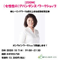 2020/10/7【ZOOM】(女性性の)アバンダンス・ワークショップ(講師:みずがきひろみ)