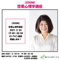 【一般価格】2021/2/24【ZOOM】恋愛心理学講座(講師:みずがきひろみ)